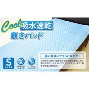 [8月24日まで特価]クール 吸水速乾敷パッド シングルサイズ ブルー 約100×200cm
