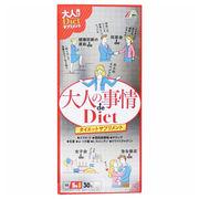 大人の事情 de Diet ダイエットサプリメント 箱/ケース売 24入