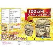 100万円モチーフワイヤレスイヤホンRS-Y780