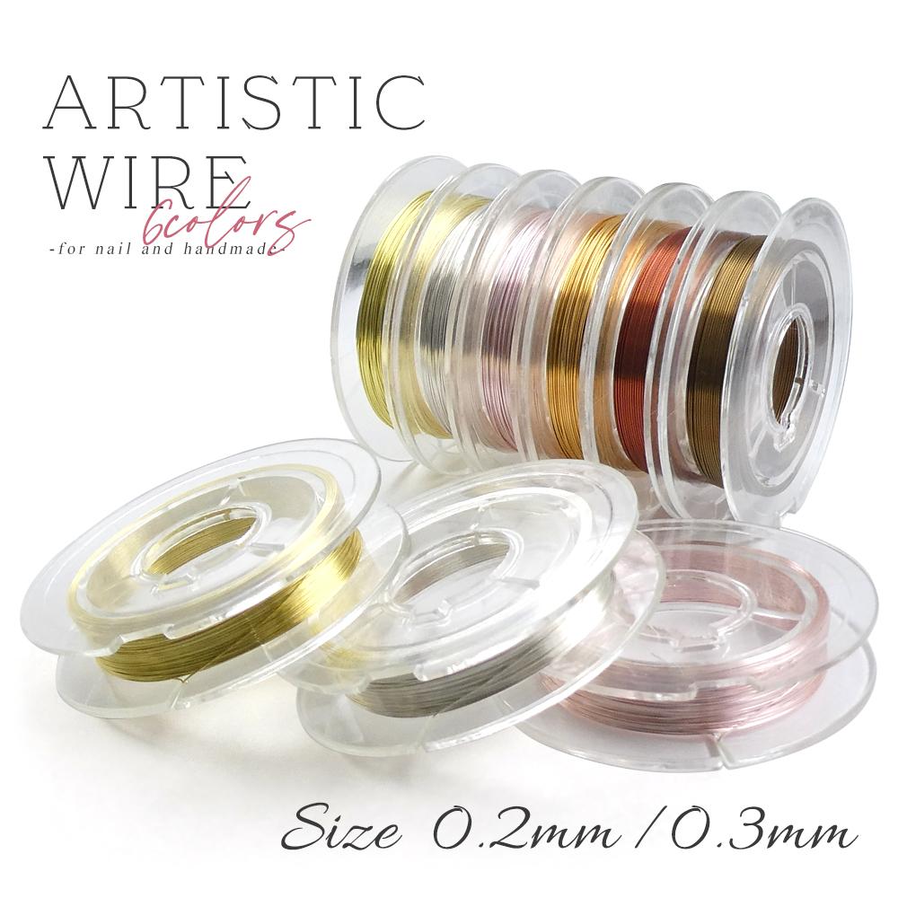 最高品質!操作性の高い【カラークラフトワイヤー 6色】 0.2mm/0.3mm ワイヤーネイル ハンドメイド
