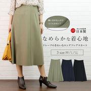 【日本製】フレアのきれいな美シルエット総ゴムロングスカート