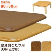 【離島発送不可】【日付指定・時間指定不可】家具調こたつ用天板 80×80 正方形 BR/NA