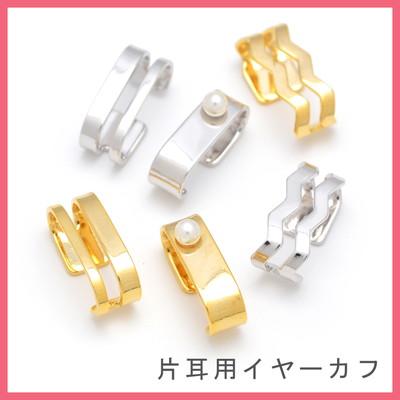 デザインメタルイヤーカフ・B(片耳用)