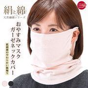 【2020春夏新作】天然繊維 綿×絹 ガーゼ素材のマスク・ネックカバー