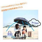 SPICE OF LIFE ファンファンパラソル 扇風機付き日傘 60cm