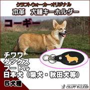 ◆犬種限定本革キーホルダー◆犬のシルエットを形取ったキーホルダー◆コーギー