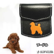 ◆犬種別 コインケース 小銭入れ 本革 レザー◆ハンドメイド 国産製◆プードル