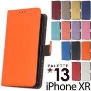パステルカラー iPhone XR iPhoneXR 手帳型ケース アイフォンXR アイホンXR iphone xr ソフトケース レザー