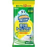 スクラビングバブル 流せるトイレブラシ シトラスの香り つけかえ 12個入  【 住居洗剤・トイレ用 】
