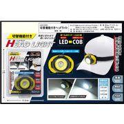 COB 切り替え機能付きヘッドライト