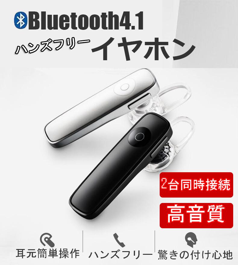 Bluetooth 4.1 ハンズフリーイヤホン USB充電 片耳 高音質 クリア音質 HiFi 内蔵マイク 2台同時接続可能