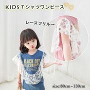 2020新作 韓国風 子供服 可愛いキッズ  ティシャツワンピース レースフリル ドレス ロングティシャツ