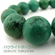 ハウライトターコイズ【グリーン 丸玉】18mm 【天然石ビーズ・パワーストーン・1連販売】