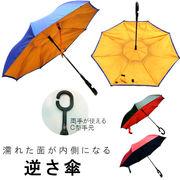 【雨傘】【長傘】ユニセックスC型手元ジャンプ逆さ傘