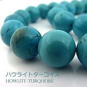ハウライトターコイズ【ライトブルー 丸玉】12mm 【天然石ビーズ・パワーストーン・1連販売】