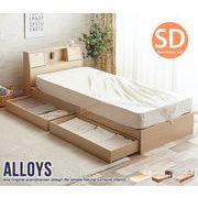 【セミダブル】Alloys(アロイス)引出し付ベッド