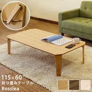 【離島発送不可】【日付指定・時間指定不可】Rosslea 折り畳みテーブル 115 NA/WAL/WW