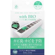 with BIO エアコン用カビ予防剤 ケース付き1個+詰替用1個