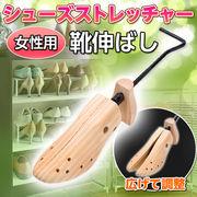 女性用 シューズストレッチャー (片方のみ) シューキーパー 木製 靴が蘇る靴伸ばし 靴用品 くつ