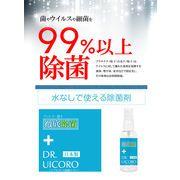 【DR.UICORO(ドクターウィコロ)】