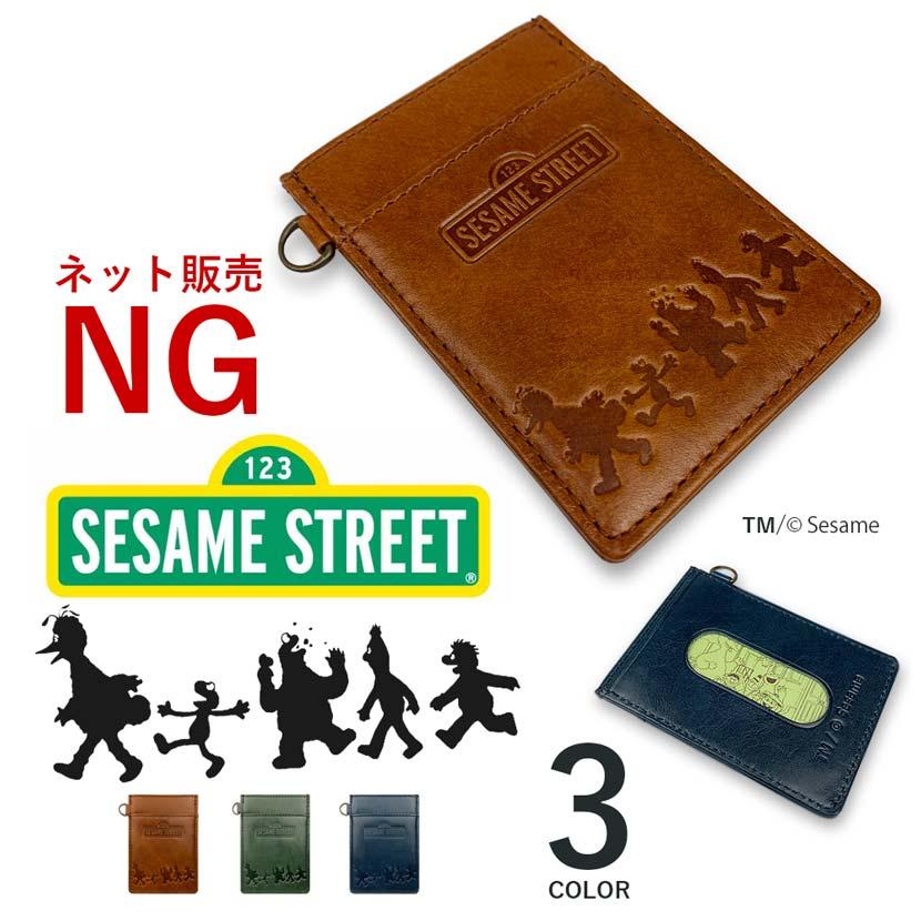 【全3色】SESAME STREET セサミストリート リアルレザー 定期入れ パスケース