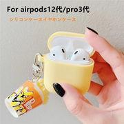 airpods12代通用pro3代エアーポッズ ケース かわいい シリコンケースイヤホンケース  収納ケース