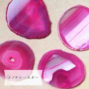 コースター 瑪瑙 メノウ めのう アゲート ピンク スライス ディスプレイ 子宝 品番:11906
