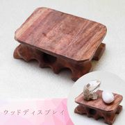 ウッドディスプレイスタンド 天然木 ナチュラルウッド 花梨 木製 台座 約5×7cm 品番:10348