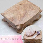 ウッドディスプレイスタンド 天然木 ナチュラルウッド 花梨 木製 台座 約7.5×9.5cm 品番:11652
