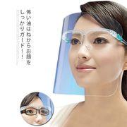 フェイスシールド プラスチック製 油はね キッチンフェイス 油はね防止 フェイスカバー 防護マスク