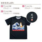 オオナミシバタ Tシャツ
