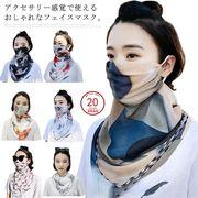 フェイスカバー レディース スカーフ おしゃれ シフォン 通気性 UVカット