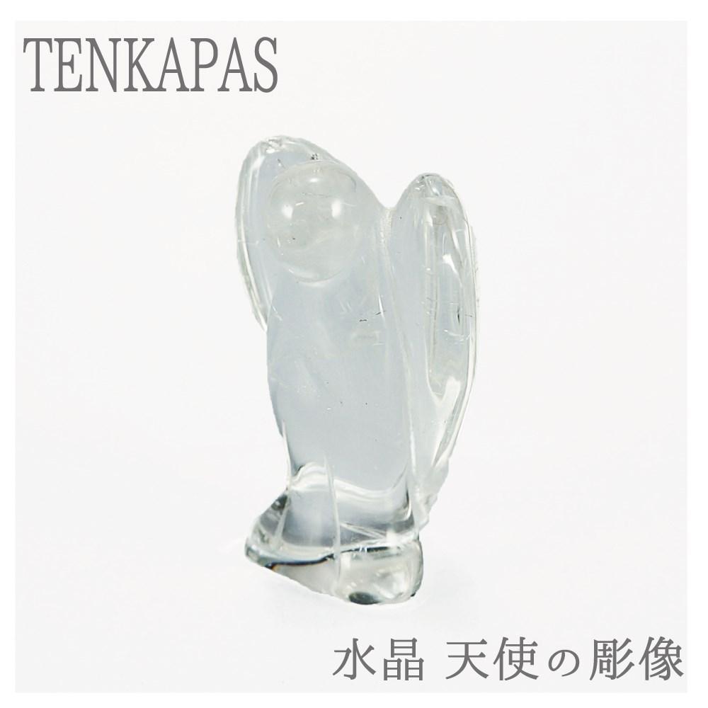 ブラジル産 水晶 天使の彫像 約4cm 手彫り 彫刻 置物 インテリア 天然石 パワーストーン