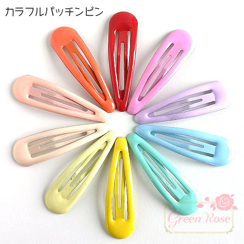 (10個)単価19.8円 カラフルパッチンピン 全10色 /kanagu376