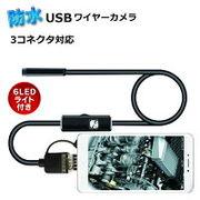 ケーブルカメラ/Android/2m/防水/microUSB/USB/Type-c接続/6LEDライト付/マイクロスコープ/3in1内視鏡