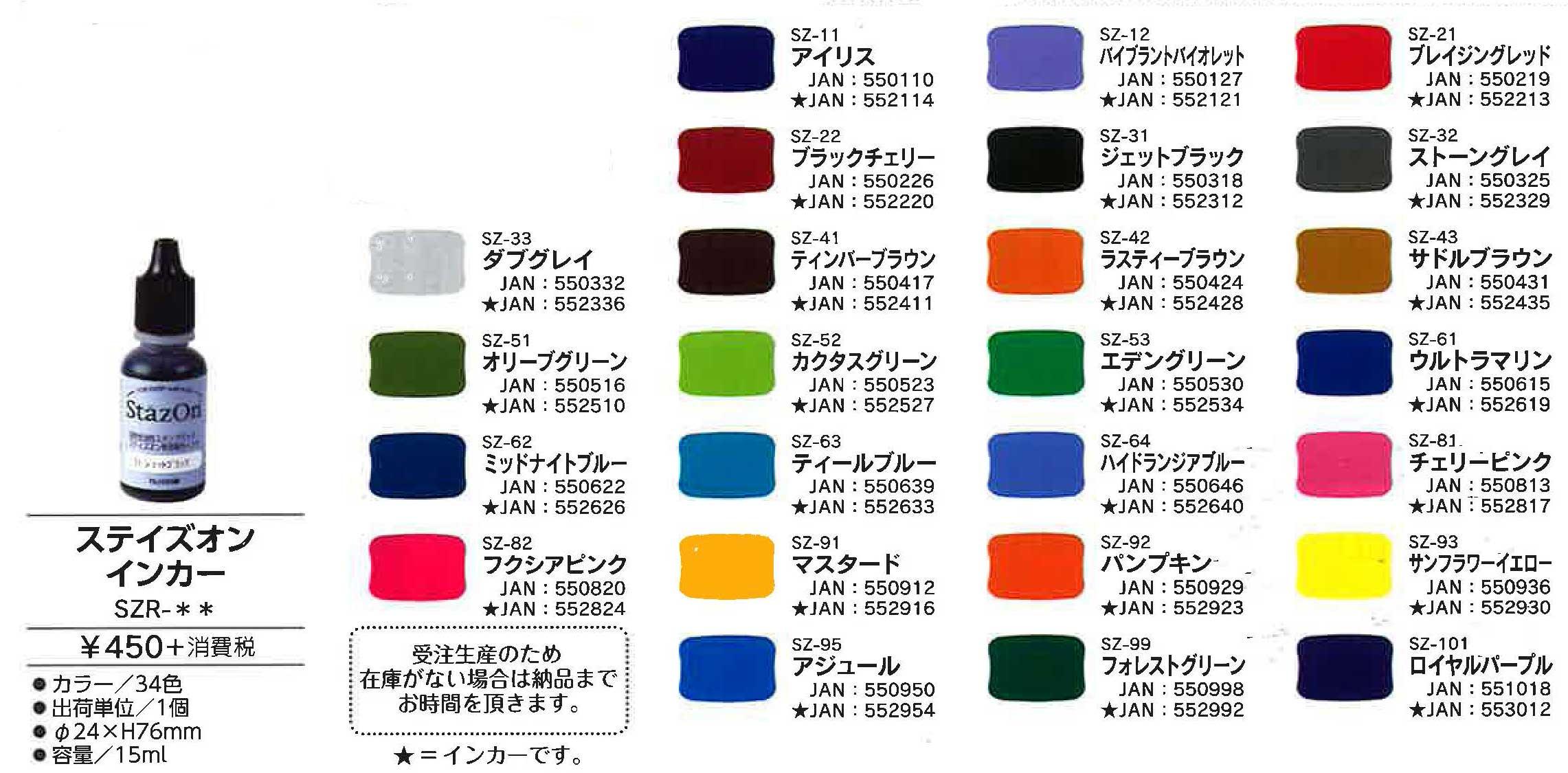 ステイズオン インカー 34色