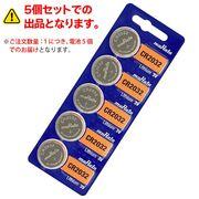 5個セットボタン電池CR2032/村田製作所/リチウム電池/ゲーム/電子機器/電卓/辞書/M1シートCR2032