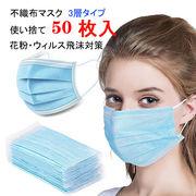 送料無料 マスク 46円 ライトブルー 使い捨て 花粉症 花粉 ほこり ウイルス 転売禁止 150枚