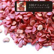 さざれ石 赤サンゴ コーラル 珊瑚 100gパック ストーンチップ 3月誕生石 リラックス 品番:10471