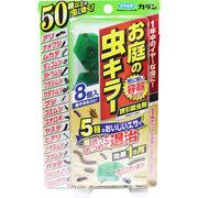 フマキラーカダン お庭の虫キラー 誘引殺虫剤 8個入