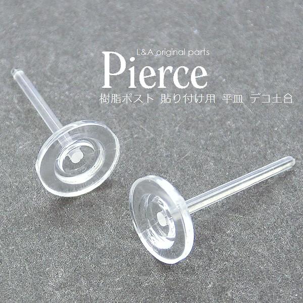 ★L&A original pierce★樹脂ポストピアスパーツ★貼り付け用平皿タイプ★金属アレルギー対応★