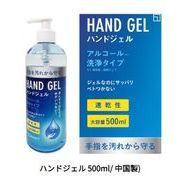 「即納」 ケース売り ハンドジェル500ml アルコール洗浄タイプ 中国製
