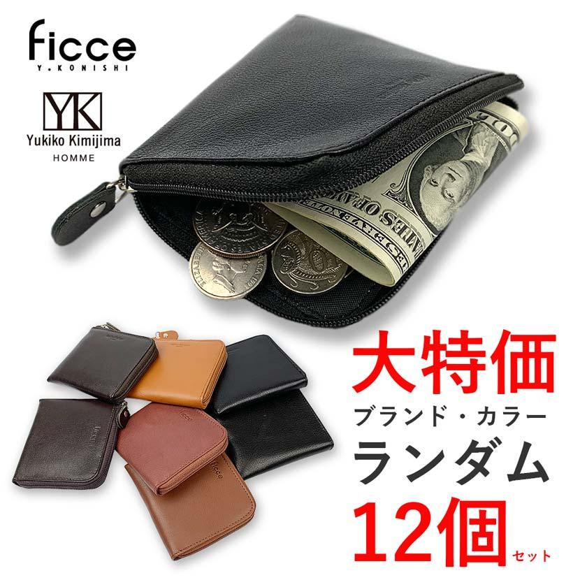 【ランダム12個セット】ficce&Kimijima Yukiko L字ファスナー ミニウォレット 小銭入れ コインケース