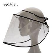 レディース PVCカバー ハットカバー 帽子用 つば広 無地 飛沫 防塵 フェイスガード
