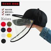 帽子帽子無地メンズレディース ローキャップ  野球帽保護帽子 飛沫 対策 防塵 7色