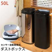 センサー自動開閉式ダストボックス 50L BK/SL/WH