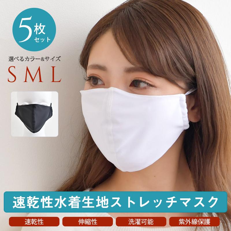 【即納】速乾性水着生地ストレッチマスク(非医療用) 5枚セット コロナ・花粉症予防に
