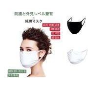 綿布マスク 繰り返し洗える  ファンション 花粉&UVカット 国内発送