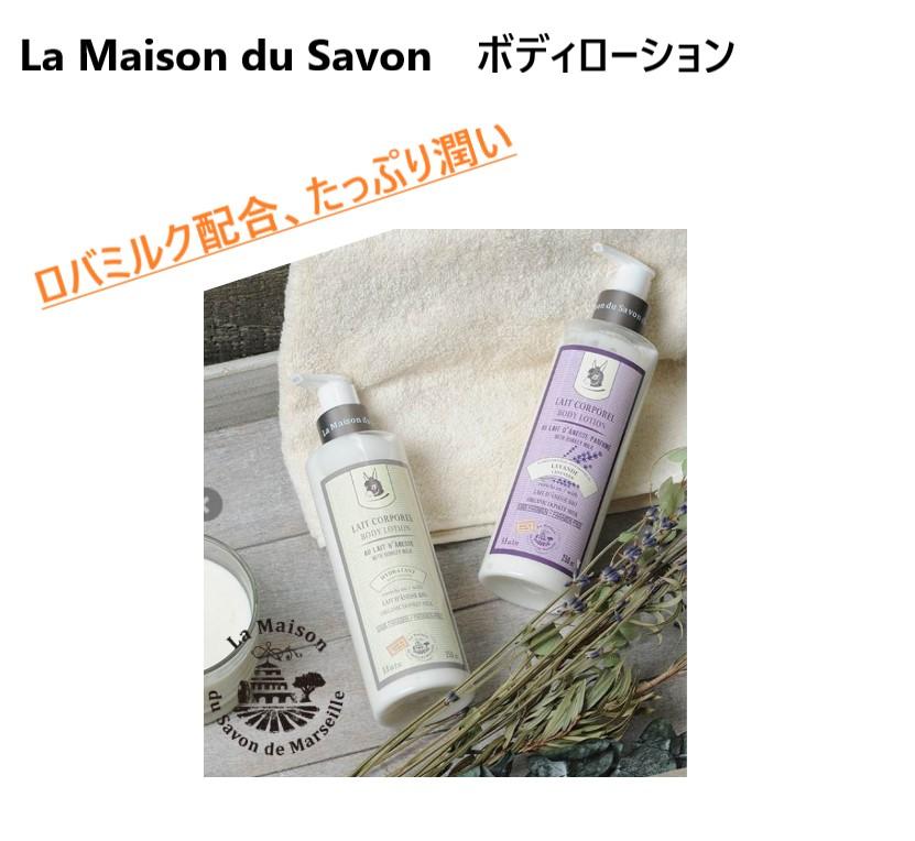 La Maison du Savon ボディローション 250ml