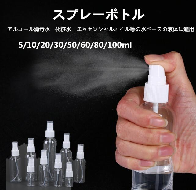 雑貨 スプレーボトル 空きボトル 5ml 10ml 20ml アルコール消毒水 化粧水等水ベースの液体に適用